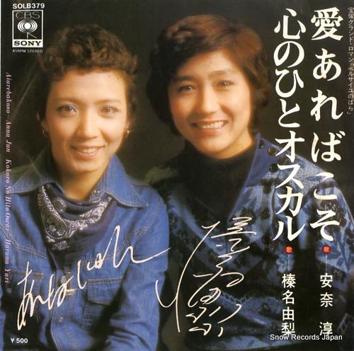 ANNA, JUN, AND YURI HARUNA ai arebakoso / kokoro no hito oscar SOLB379 - front cover