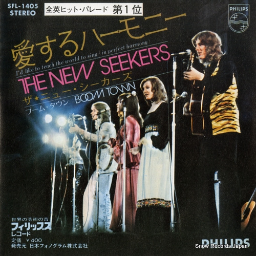 NEW SEEKERS, THE i'd like to teach the world to sing SFL-1405 - front cover