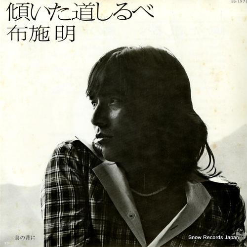 FUSE, AKIRA katamuita michishirube BS-1976 - front cover