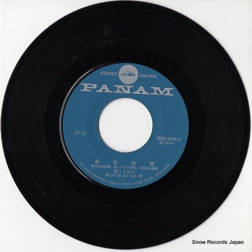 MINAMI, KOUSETSU kyou wa ame ZP-12 - disc