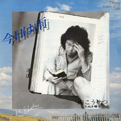 MINAMI, KOUSETSU kyou wa ame ZP-12 - front cover