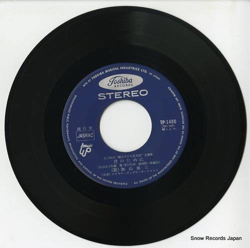 KAYAMA, YUZO kimino tameni TP-1480 - disc