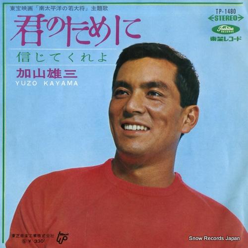 KAYAMA, YUZO kimino tameni TP-1480 - front cover