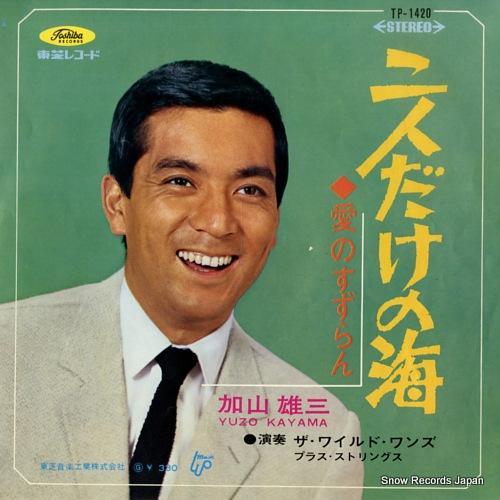 KAYAMA, YUZO futaridake no umi TP-1420 - front cover