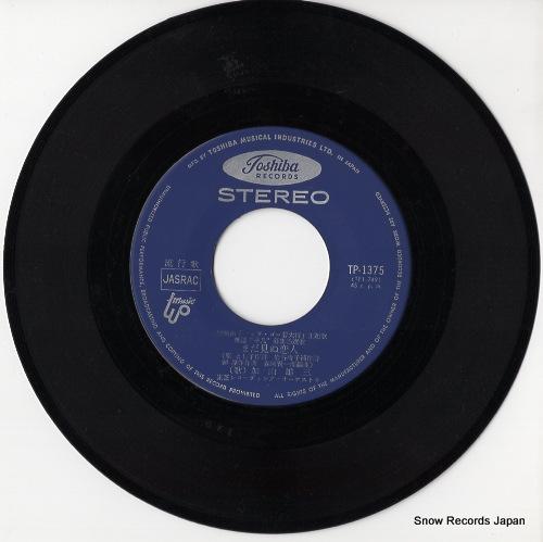 KAYAMA, YUZO mada minu koibito TP-1375 - disc