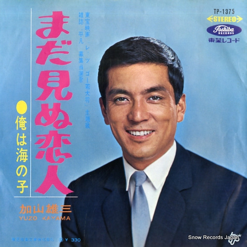 KAYAMA, YUZO mada minu koibito TP-1375 - front cover