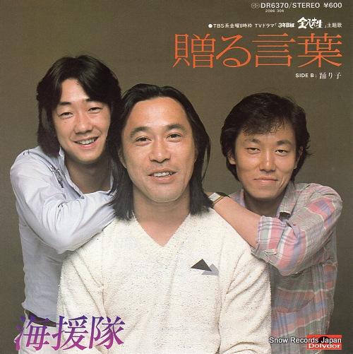KAIENTAI okuru kotoba DR6370 - front cover