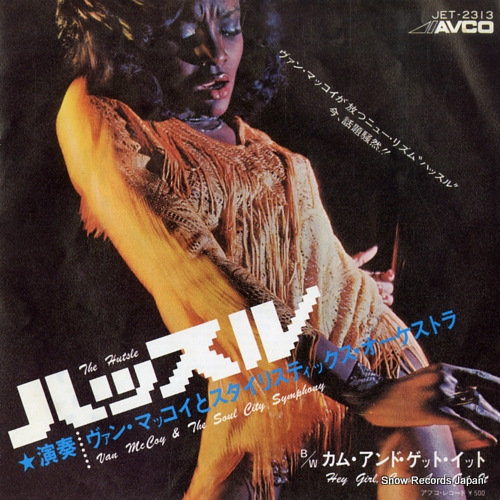 MCCOY, VAN, AND THE SOUL CITY SYMPHONY the hutsle JET-2313 - front cover