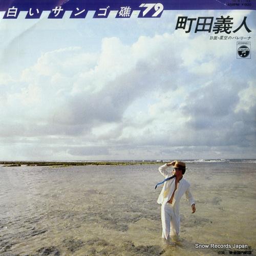 MACHIDA, YOSHITO shiroi sangosho '79 YK-511-AX - front cover