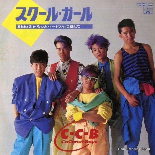 C-C-B school girl 7DX1365 - front cover