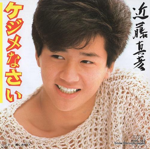 KONDOH, MASAHIKO kejimenasai RHS-152 - front cover