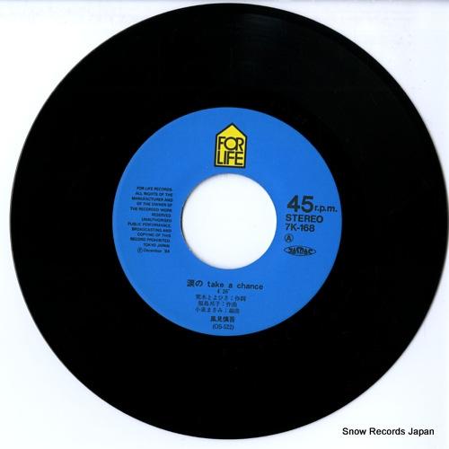 KAZAMI, SHINGO namida no take a chance 7K-168 - disc