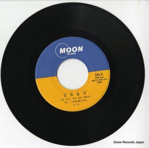 ISSEIFUBI SEPIA ka cho fu getsu MOON-735 - disc