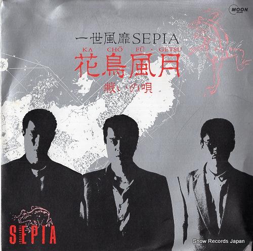 ISSEIFUBI SEPIA ka cho fu getsu MOON-735 - front cover