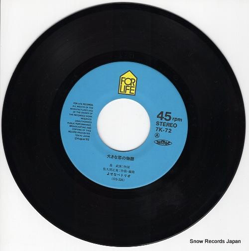 YOSENABE TRIO okina koi no monogatari KIN-1/7K-72 - disc