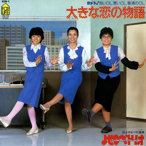 YOSENABE TRIO okina koi no monogatari KIN-1/7K-72 - front cover
