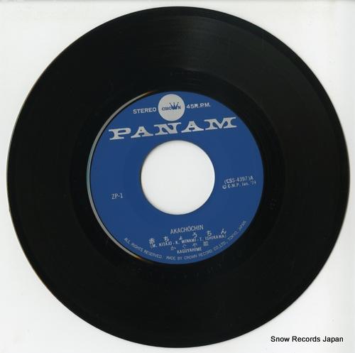 KAGUYAHIME akachochin ZP-1 - disc