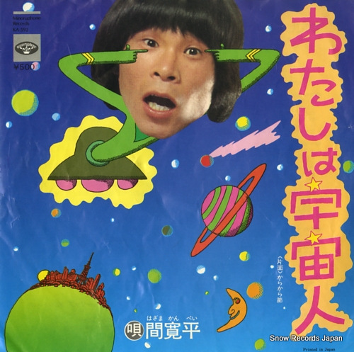 HAZAMA, KANPEI watashi wa uchujin KA-592 - front cover