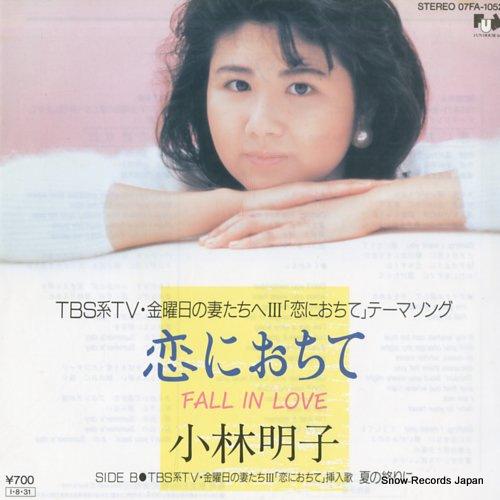 小林明子 恋におちて 07FA-1052
