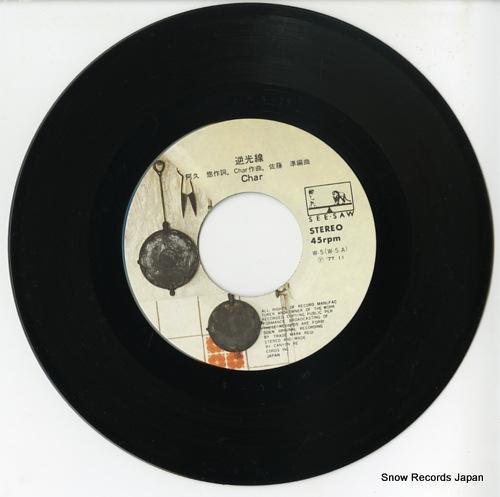 CHAR gyaku kosen W-5 - disc