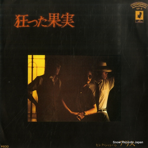 ALICE kurutta kajitsu 6P-5 - front cover