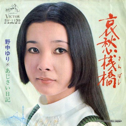 NONAKA, YURI aishu sanbashi SV-1139 - front cover