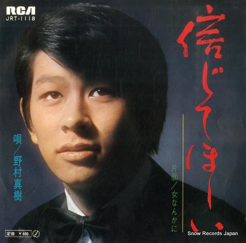 NOMURA, MASAKI shinjite hoshii JRT-1118 - front cover