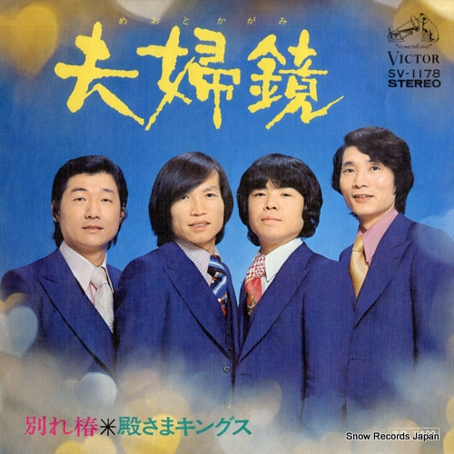 TONOSAMA KINGS meoto kagami SV-1178 - front cover