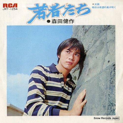 MORITA, KENSAKU wakamonotachi JRT-1254 - front cover
