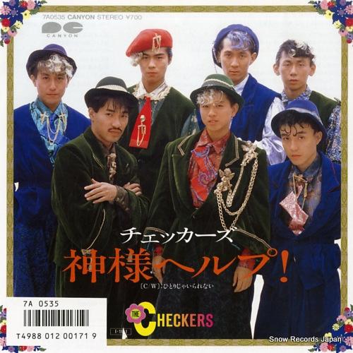 CHECKERS, THE kamisama help