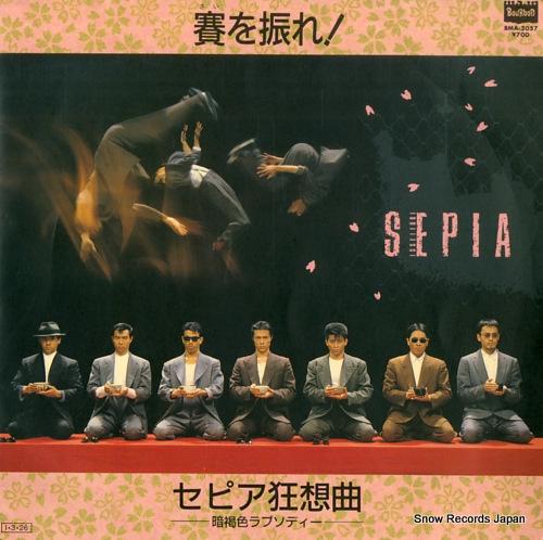 ISSEIFUBI SEPIA sai wo fure BMA-2057 - front cover