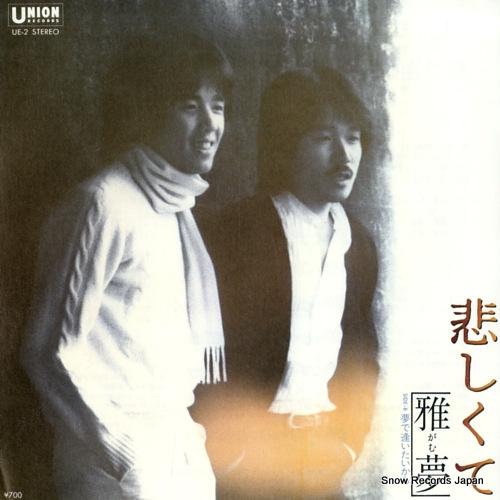 GAMU kanashikute UE-2 - front cover