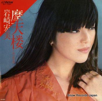 IWASAKI, HIROMI matenrou