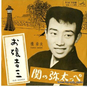 HASHI, YUKIO ojo kichisa