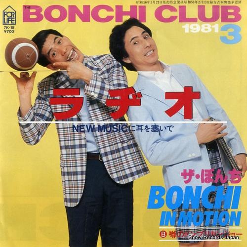 BONCHI, THE radio - new music ni mimi wo fusaide 7K-15 - front cover