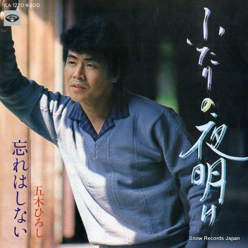 ITSUKI, HIROSHI futari no yoake KA-1220 - front cover