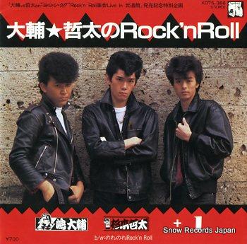 SHIMA, DAISUKE daisuke tetta no rock'n roll