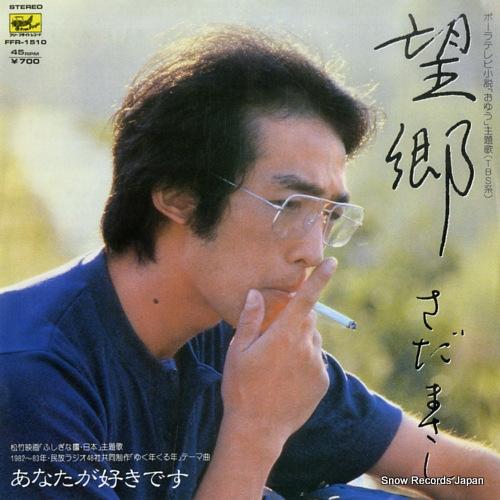 SADA, MASASHI boukyou FFR-1510 - front cover