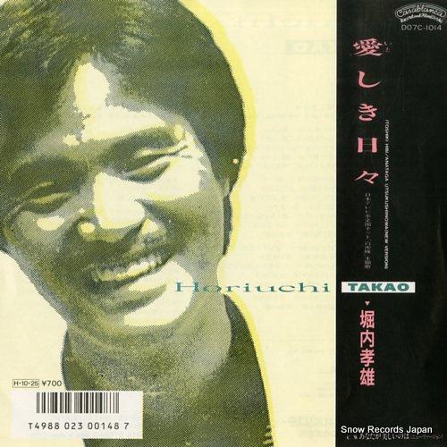 HORIUCHI, TAKAO itoshiki hibi