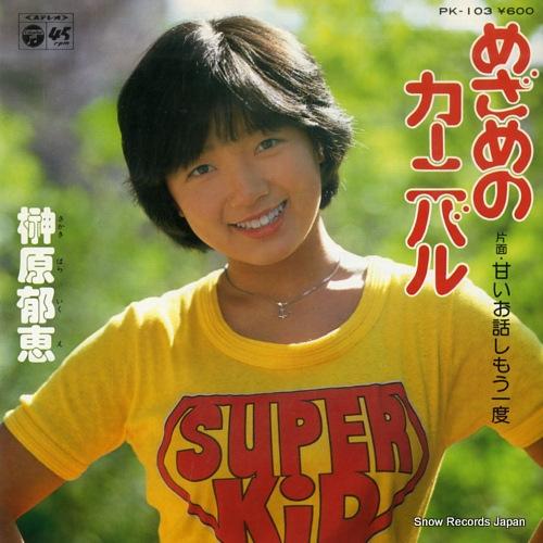 SAKAKIBARA, IKUE mezame no carnival PK-103 - front cover