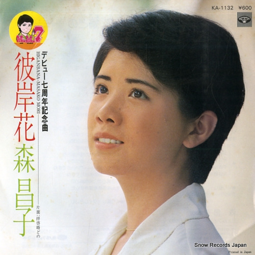MORI, MASAKO higanbana KA-1132 - front cover