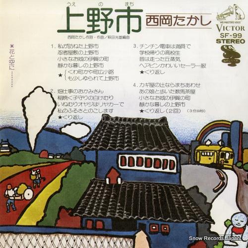 NISHIOKA, TAKASHI ueno machi
