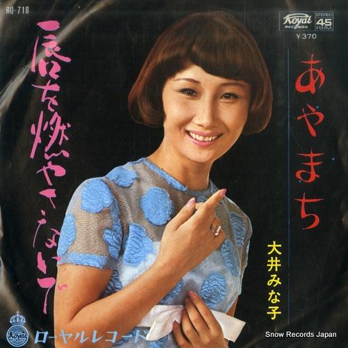 OI, MINAKO kuchibiru wo moyasanaide