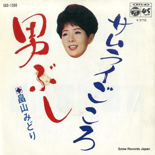 HATAKEYAMA, MIDORI otokobushi SAS-1360 - front cover