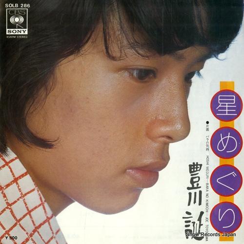 TOYOKAWA, JOE hoshi meguri SOLB286 - front cover