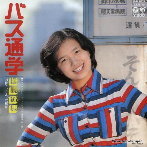 SAKAKIBARA, IKUE bus tsugaku PK-47 - front cover