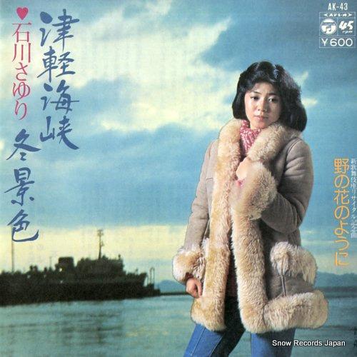 ISHIKAWA, SAYURI tsugarukaikyo fuyugeshiki