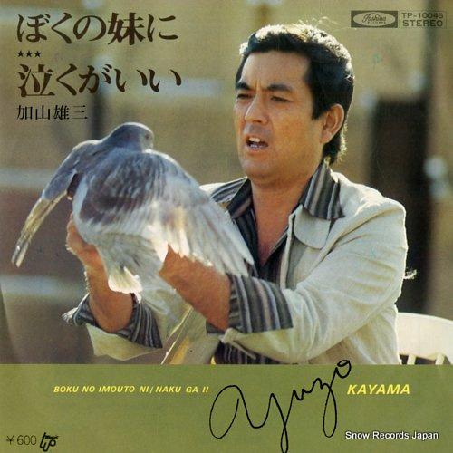 KAYAMA, YUZO boku no imouto ni TP-10046 - front cover