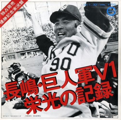 YOMIURI GIANTS nagashima kyojingun v1 - eiko no kiroku DK-1 - front cover