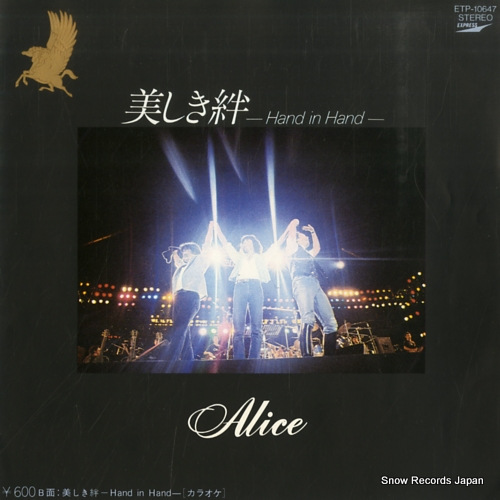 ALICE hand in hand ETP-10647 - front cover
